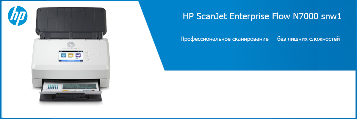 HP Scanjet Enterprise Flow 7000 snw1 title=HP Scanjet Enterprise Flow 7000 snw1 style=margin-top: 15px; margin-bottom: 15px;