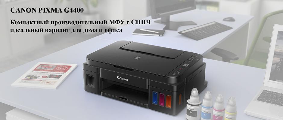 CANON PIXMA G4400 — Компактный производительный МФУ с СНПЧ идеальный вариант для дома и офиса