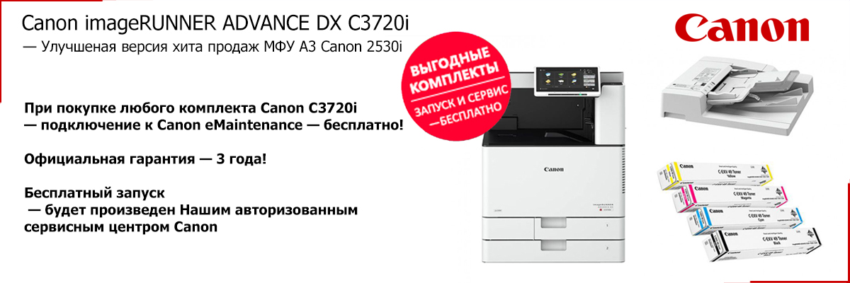 Серия imageRUNNER ADVANCE DX C3700
