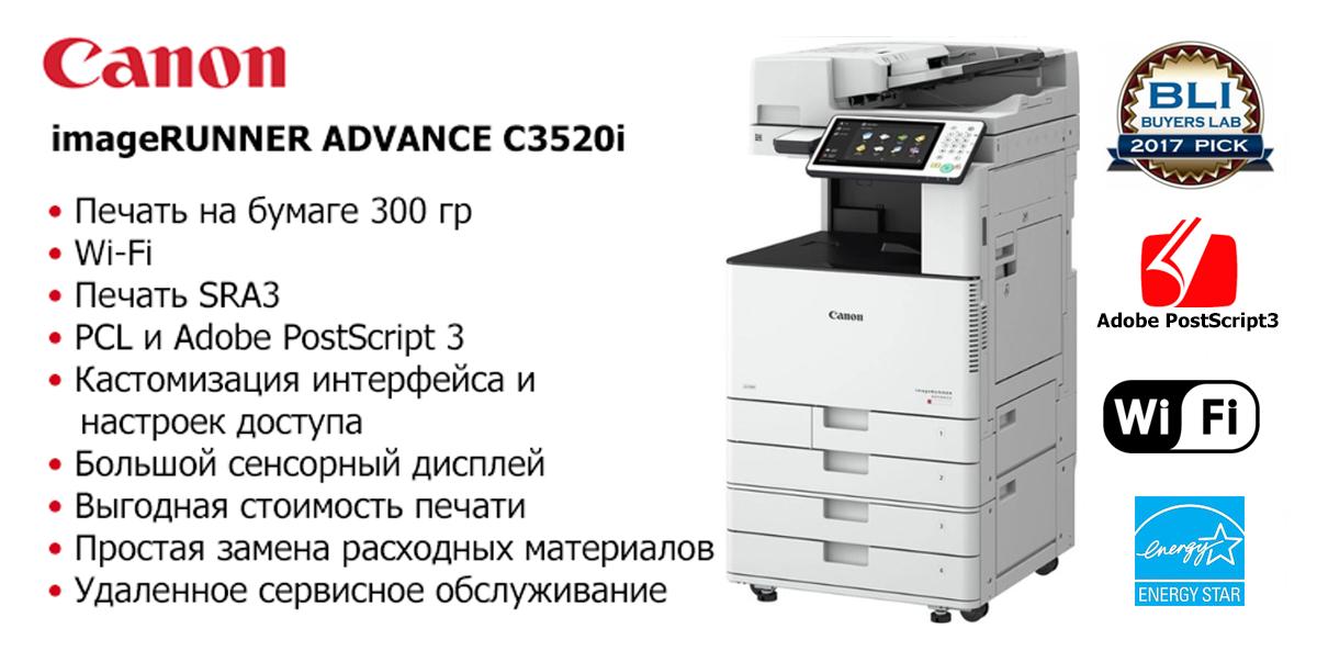 Комплекты CANON C3520i
