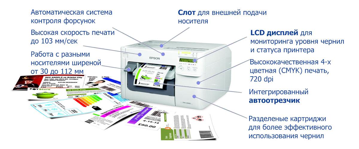 Особенности ColorWorks C3500