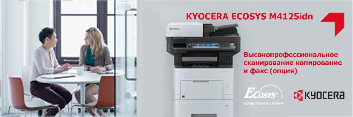 KYOCERA ECOSYS M4125idn