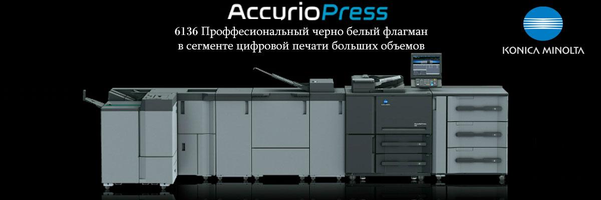 AccurioPress 6136P