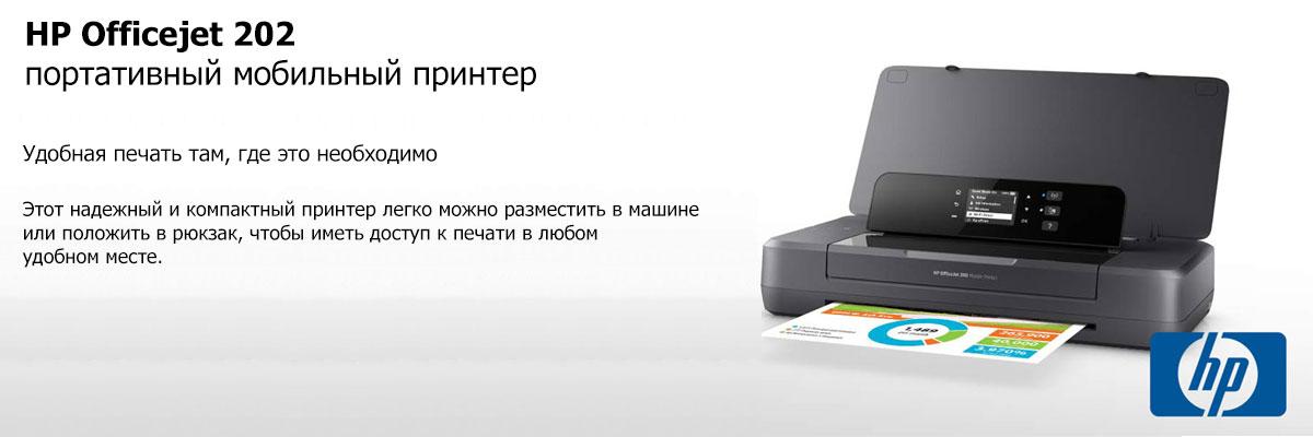 HP Officejet 202 мобильный принтер