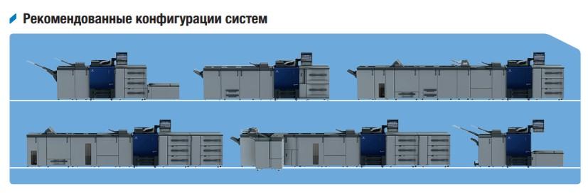 Рекомендованные конфигурации систем AccurioPress C3070