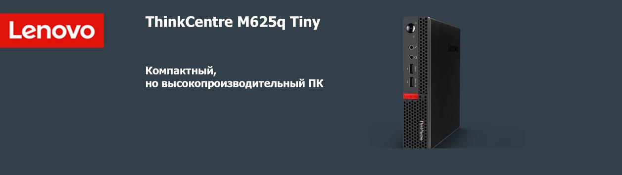 ThinkCentre M625q Tiny