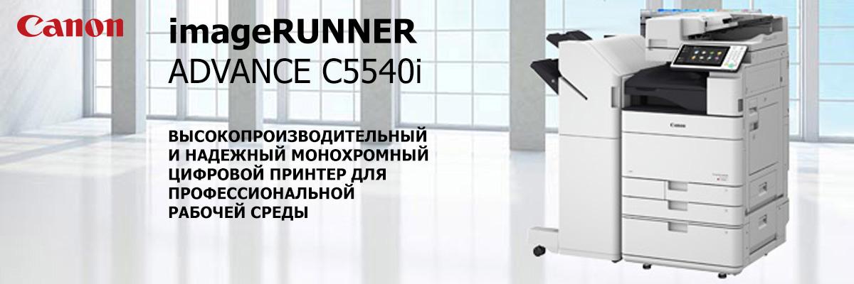 CANON imageRUNNER ADVANCE C5540i