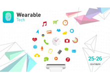 Epson на Wearable Tech 2015