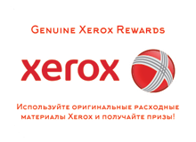 Xerox запускает Genuine Xerox Rewards