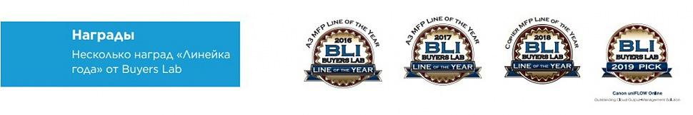 Награды Несколько наград «Линейка года» от Buyers Lab