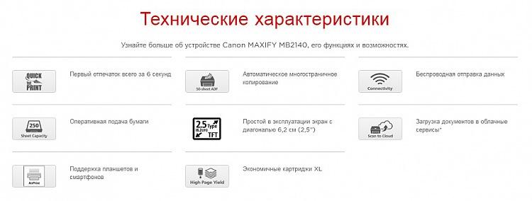 Технические характеристики МФУ MAXIFY MB2140