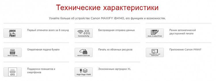 Технические характеристики MAXIFY iB4140