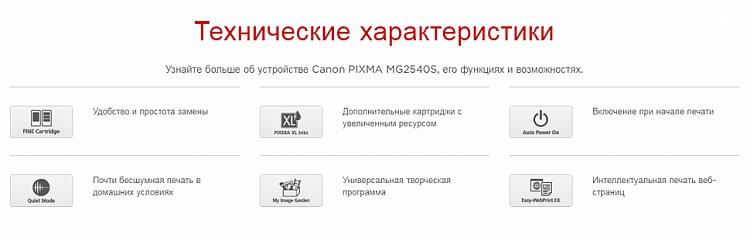 Технические характеристики Canon PIXMA MG2540S