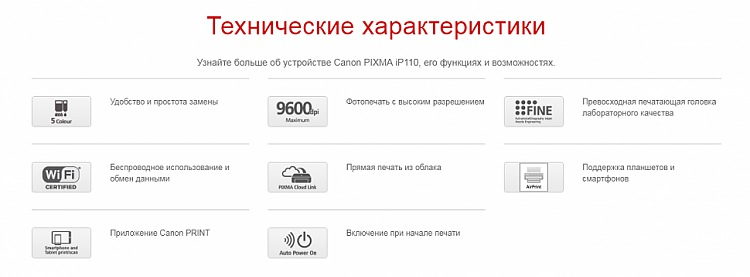Технические характеристики принтер PIXMA iP110