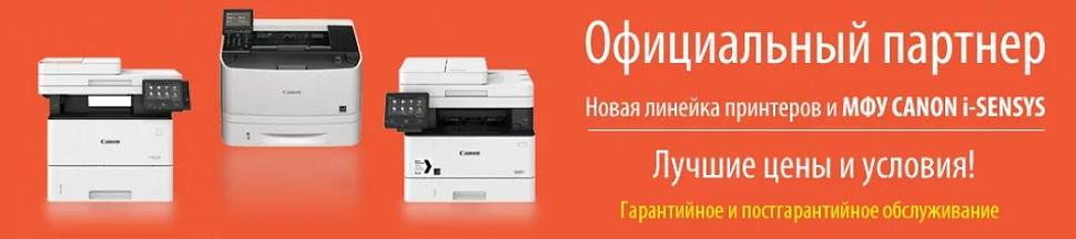 Серия лазерных принтеров и МФУ CANON i-SENSYS