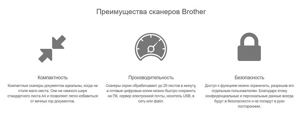 Основные преимущества сканеров Brother