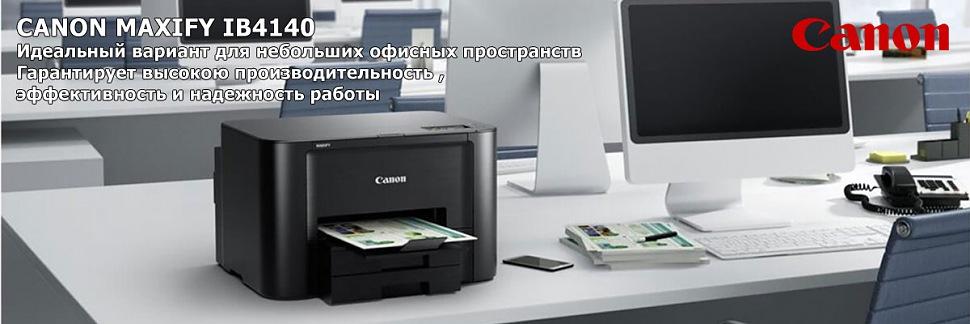 Компактный и экономичный принтер CANON MAXIFY IB4140