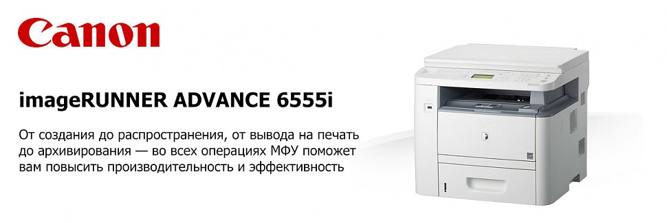 imageRUNNER ADVANCE 6555i