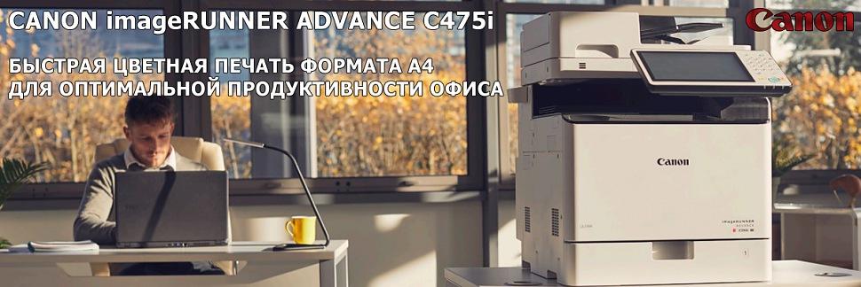 CANON imageRUNNER ADVANCE C475i