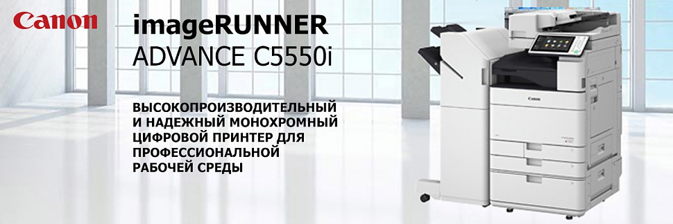 imageRUNNER ADVANCE C5550i