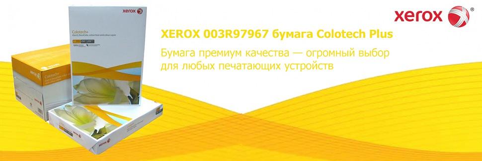 XEROX 003R97967 бумага Colotech Plus