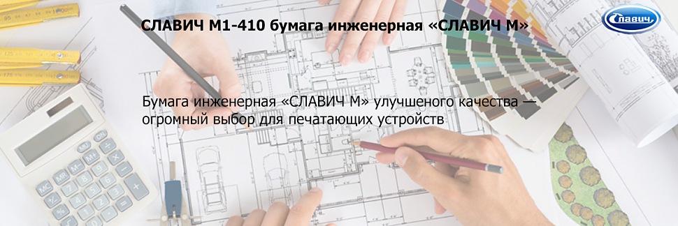 СЛАВИЧ М1-410 бумага без покрытия