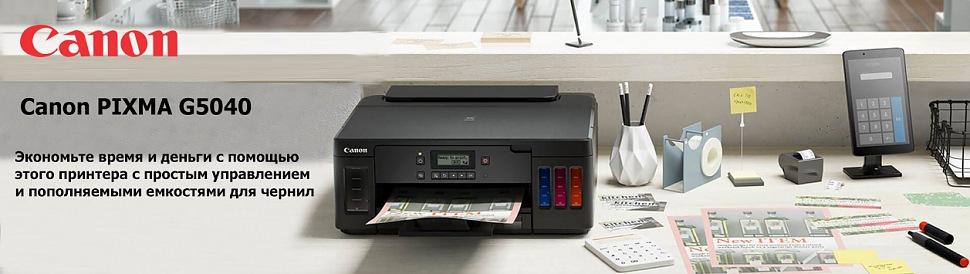 CANON PIXMA G5040 принтер струйный