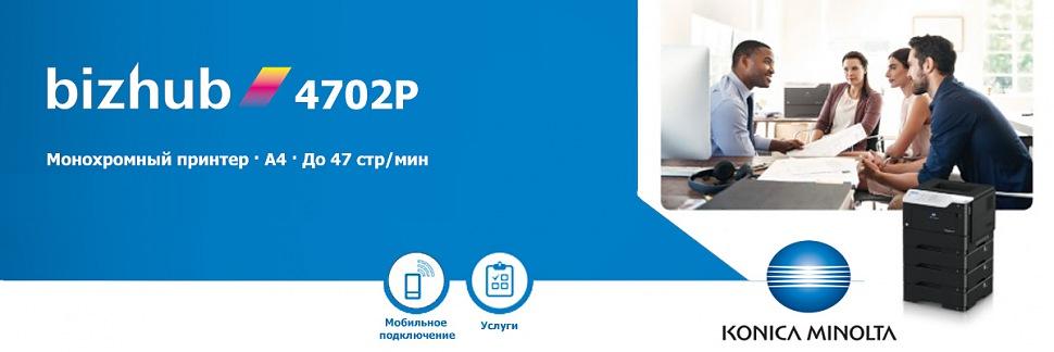 bizhub 4702P