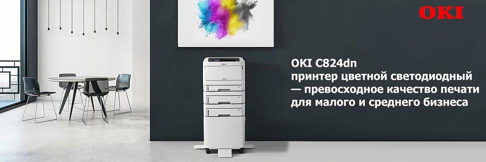 OKI C824dn