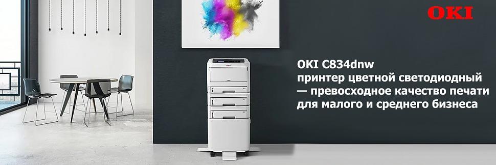 OKI C834dnw принтер цветной светодиодный