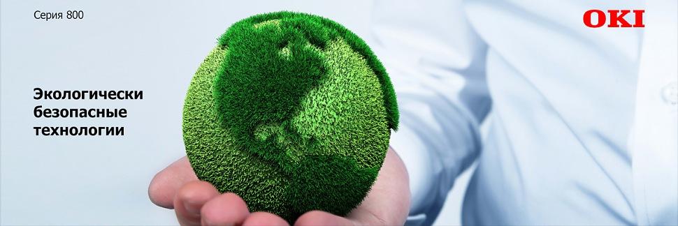 Экологически безопасные технологии принтер C824