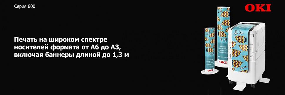 Печать на широком спектре носителей принтер C824 формата A3
