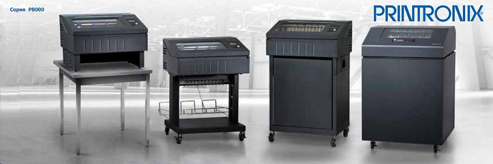 PRINTRONIX P8010 Open Pedestal  принтер линейно-матричный