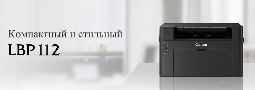 CANON i-SENSYS LBP112 компактный и стильный лазерный принтер формата А4 для черно-белый печати