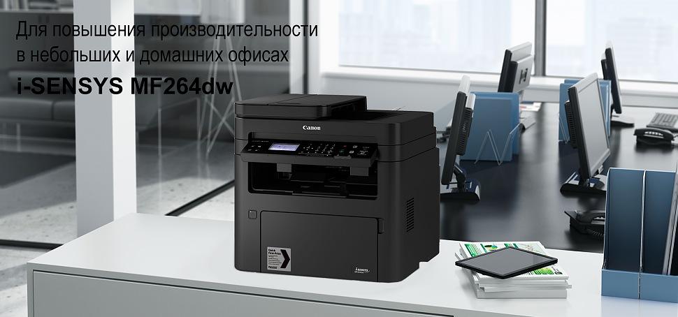CANON i-SENSYS MF264dw лазерное черно-белое МФУ «3 в 1» купить для повышения производительности в небольших и домашних офисах