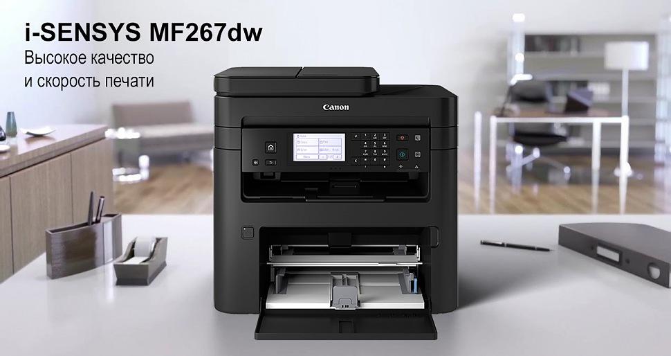 CANON i-SENSYS MF267dw — черно-белое лазерное МФУ «Все в одном» с высоким качеством и скоростью печати