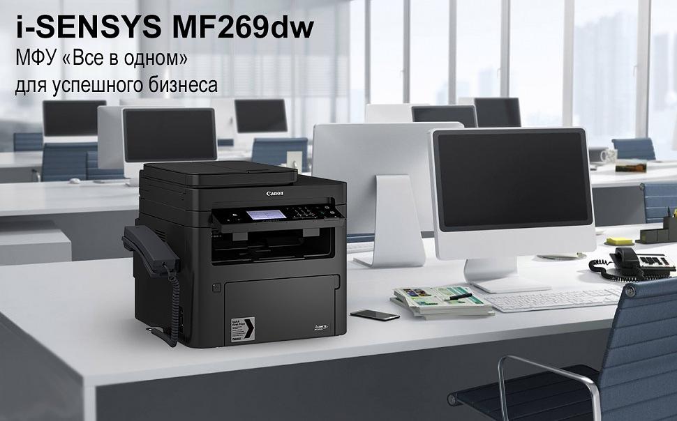 CANON i-SENSYS MF269dw — черно-белое лазерное МФУ «Все в одном» для успешного бизнеса