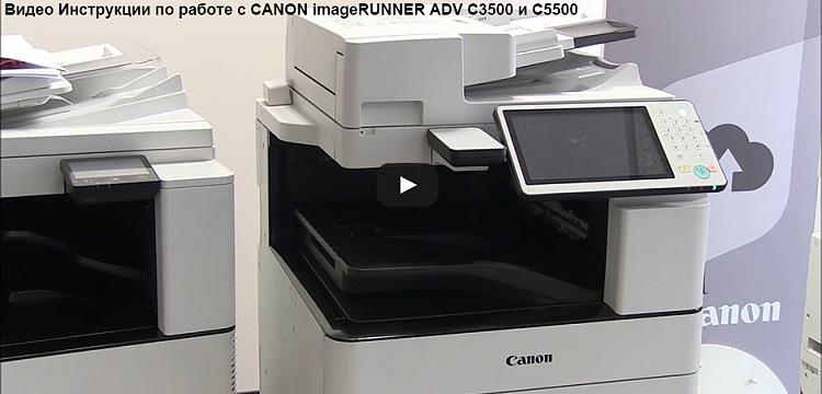ВИДЕО Инструкции по работе с МФУ CANON imageRUNNER ADVANCE C3520i