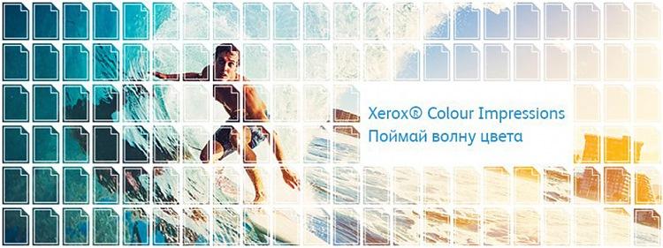 XEROX Colour Impressions банер