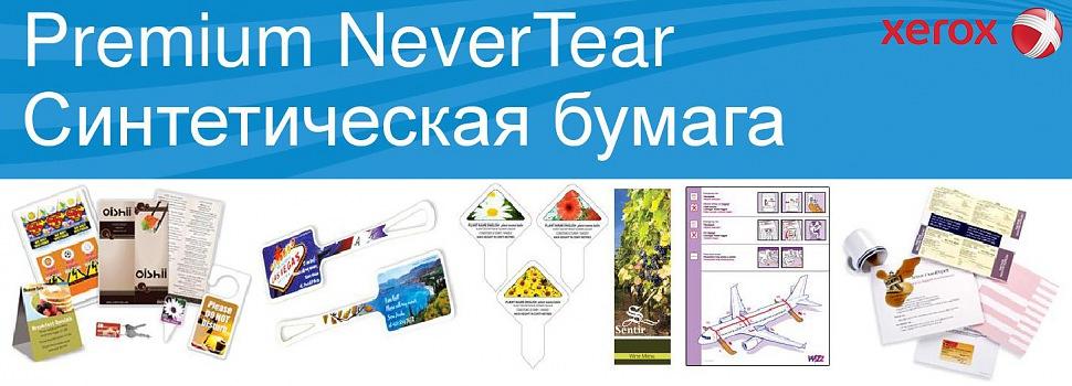 XEROX Premium NeverTear синтетическая бумага для оазерной печати